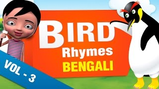 Bird Rhymes Collection in Bengali 3 | বাংলা গান | Bengali Rhymes For Kids | 3D Bird Songs in Bengali