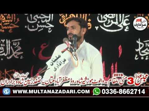 Zakir Baqir Raza Sadique I Majlis 27 Shaban 2019 I Shair Shah Pull Muzaffarabad Multan