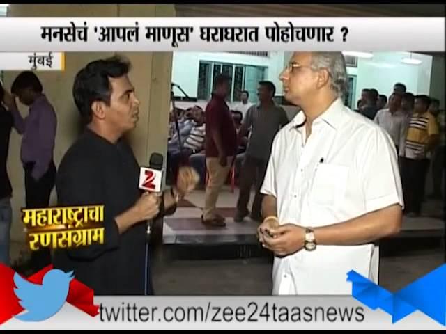 Zee24Taas : Raj Thackeray says he won't contest Maharashtra assembly election