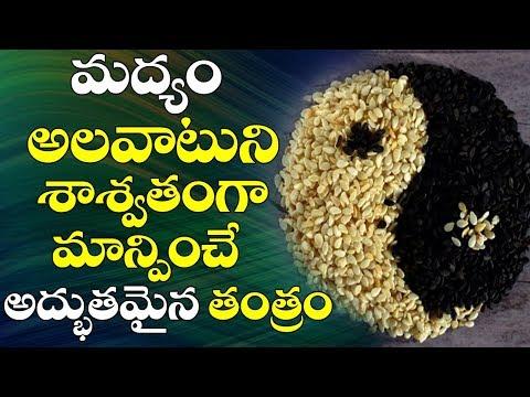 ఇతరులతో మందు మాన్పించాలంటే ఈ విధంగా చేయండి|How to avoid drinking alcohol in Telugu|Mandu Manadam Ela