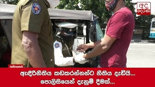 Sri Lanka Police warns of strict action against violators of curfew