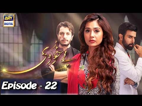 Bay Khudi Episode 22 ARY Digital Drama Online