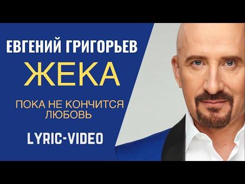 Евгений Григорьев - Жека - Пока не кончится любовь, Lyric Video