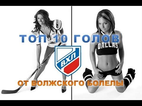 Топ 10 голов 11-ой недели ВХЛ. По версии Волжского Болелы.