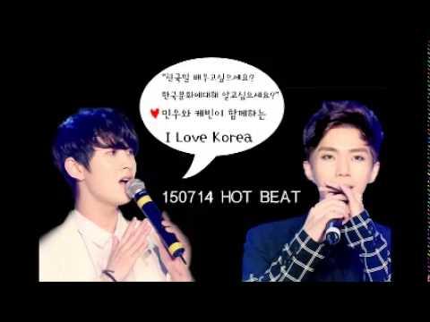 150714 Radio 'HOT BEAT' 하민우 I LOVE KOREA
