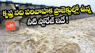 Krishna River Water Levels in Dams | Srisailam | Nagarjuna Sagar | AP Water Projects