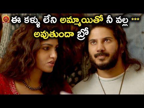 ఈ కళ్ళు లేని అమ్మాయితో నీ వల్ల అవుతుందా బ్రో - 2018 Telugu Movies - Dulquer Salmaan