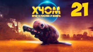 XCOM Long War с Майкером 21 часть (Ветеран Терминатор)