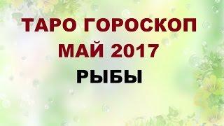 гороскоп водолей март апрель 2017г