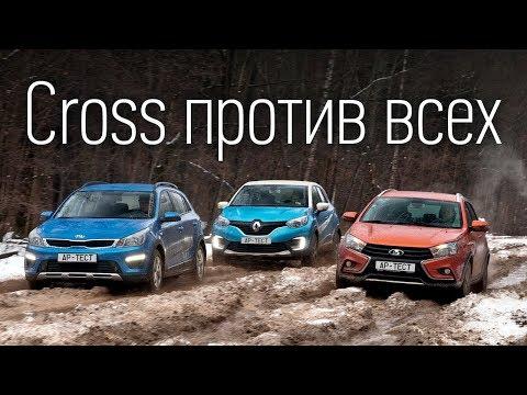 Лада Веста Sw Cross, Kia Rio X - Line И Renault Kaptur — Кто Кого.