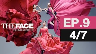 The Face Thailand Season 3 : Episode 9 Part 4/7 : 1 เมษายน 2560
