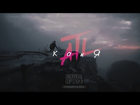 ATL - Как Я (Unofficial clip 2017)