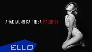 Анастасия Карпова - Разорву