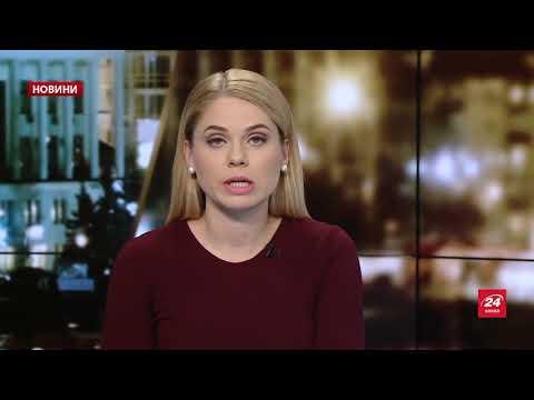 Підсумковий випуск новин за 21:00: Захоплення вертолітного майданчика Януковича
