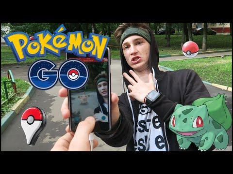 Pokemon GO | Они такие милые В РЕАЛЬНОЙ ЖИЗНИ
