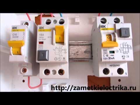 Видео как выбрать дифференциальный автомат