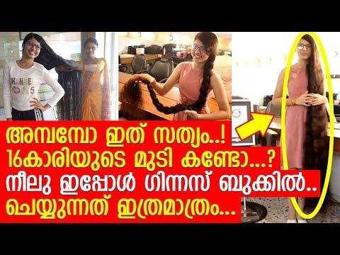 പനങ്കുല മുടിയുമായി ഗിന്നസില് ഇടം നേടാന് 16 കാരി ചെയ്തത്..!! l  Nilanshi Patel