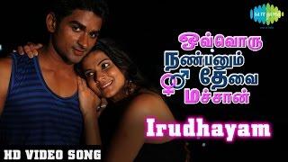 Irudhayam Video Song HD Ovvoru Nanbanum Thevai Machan