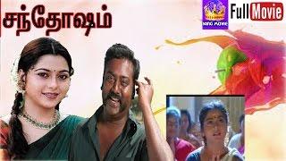 download lagu Santhosham-saravanan,suvalakshmi,prakashraj,mega Hit Tamil H D Full Movie gratis