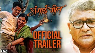 अंगाई गीत | Angai Geeth | Official Trailer | Arun Nalawade, Neeta Tipnis & Abhay | New Marathi Movie