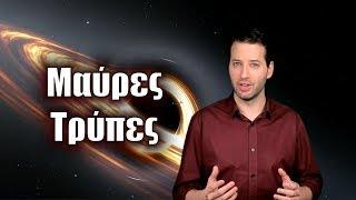 Μαύρες Τρύπες και Σχετικότητα | Astronio (#14)