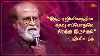 Rajinikanth speaks about MGR's love for Stunt artists and more | Stunt Union | Sun TV Throwback