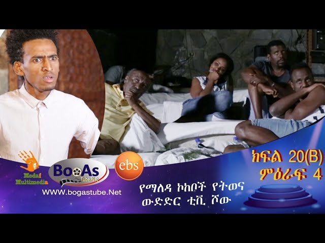 Ethiopia ,Yemaleda Kokeboch, Acting TV Show, Season 4 Ep 22 A