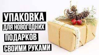Упаковка для новогодних подарков своими руками