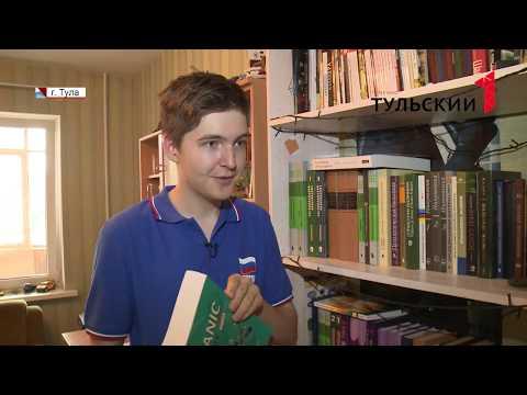 Тульский школьник одержал победу на международной олимпиаде по биологии