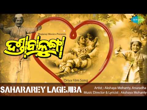 Sahararey Lagejiba | Danda Balunga | Oriya Film Song | Akshaya...