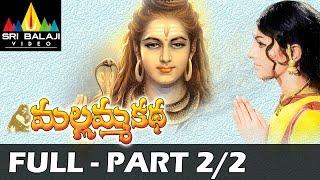 Amma Yellamma - Mallamma Katha Telugu Full Movie - Part 2/2 - Krishna, Sharada, Sridevi (New)