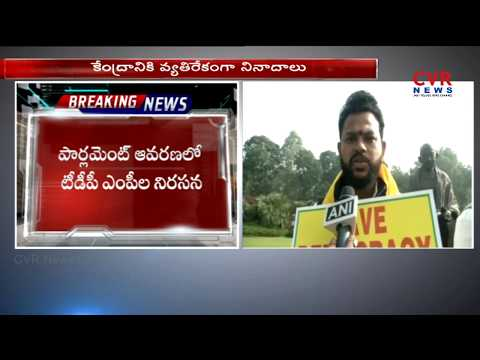 TDP MPs Demand Special Status for Andhra Pradesh | Rajya Sabha Postponed Tomorrow | CVR NEWS