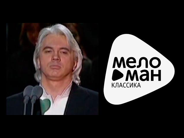 ДМИТРИЙ ХВОРОСТОВСКИЙ - НА СОПКАХ МАНЬЧЖУРИИ / Dmitri Hvorostovsky - Na Sopkah Manchzurii