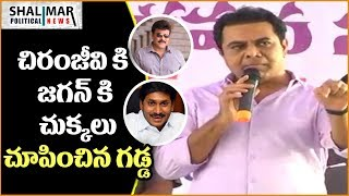 Minister KTR Sensational Comments on Chiranjeevi And YS Jagan || Shalimar Political News