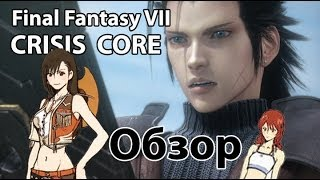 [PSP] Обзор Crisis Core: Final Fantasy VII