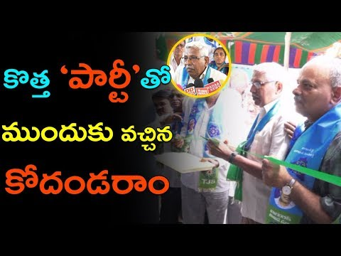 Kodandaram's New Political Party | Telangana Jana Samithi Party Office Inauguration | indiontvnews
