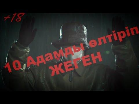 ҚАЗАҚСТАНДЫ ШОШЫНДЫРҒАН МАНЬЯКТАР