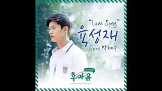 2015 OST Part 8 Love Song Feat