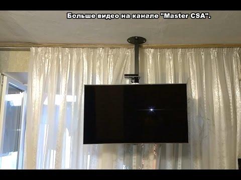 Потолочное крепление для телевизора /  Ceiling mount for TV
