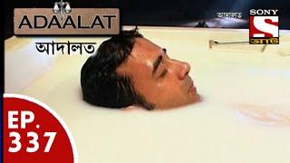 Download Adaalat - আদালত (Bengali) - Ep 337 - Dhoodher Reen (Part-1) 3Gp Mp4