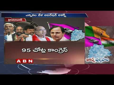 TRS Improvising Operation Akarsh Ahead of 2019 Elections