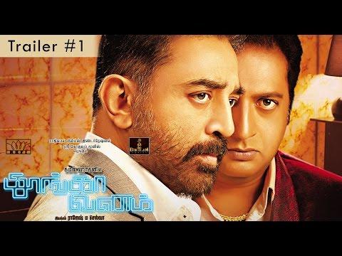 தூங்காவனம் ட்ரெய்லர் - Thoongaavanam Official trailer | Kamal Haasan, Trisha, Prakash Raj Ghibran | Rajesh M Selva