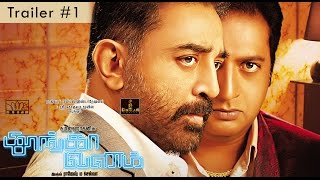 Thoongaavanam - Official Trailer