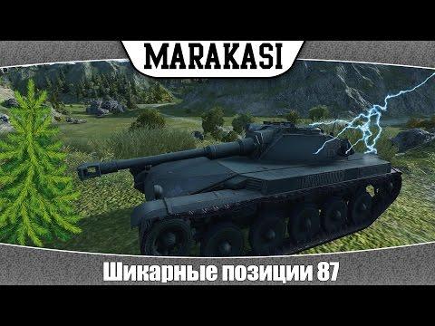 World of Tanks Шикарные позиции 87