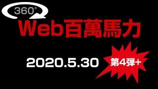 【Web百萬馬力 2020.5.30 】360°100ws  ソーシャルディスタンスライブ