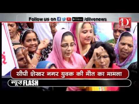 D Live News: निगम में कांग्रेस का जोरदार प्रदर्शन