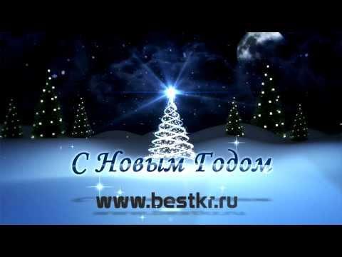 Видео-открытка с Новым Годом
