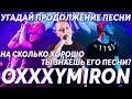 Угадай продолжение песни OXXXYMIRON На сколько хорошо ты знаешь его песни mp3