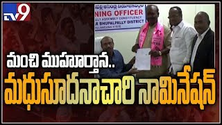 TRS leader Madhusudhana Chary file nomination at Bhupalpally Assembly constituency