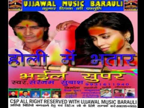 Khesari lal yadav ki hit song 2018 baja ke saiya bufar rang deta upar   singar  sargam  subhash thumbnail